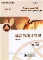 成功的项目管理(第3版)(英文版)