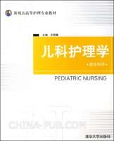 儿科护理学(新视点高等护理专业系列教材)