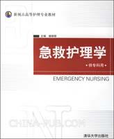 急救护理学(新视点高等护理专业系列教材)