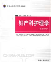 妇产科护理学(新视点高等护理专业系列教材)