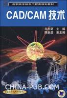 CAD/CAM 技术(高职高专机电工程类规划教材)