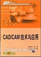 CAD/CAM 技术与应用  (高职高专机电工程类规划教材)