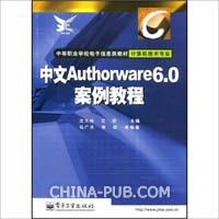 中文Authorware 6.0 案例教程