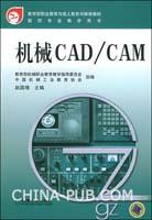 机械CAD/CAM(教育部职成司推荐教材)(可适用三、五年制高职)