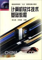 计算机软件技术基础教程
