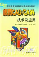 模具CAD/CAM技术及应用
