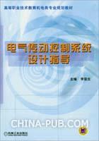 电气传动控制系统设计指导(高职高专规划教材)
