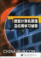 微型计算机原理及应用学习辅导