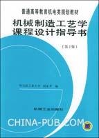 机械制造工艺学课程设计指导书(第2版)