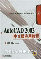 AutoCAD 2002中文版应用教程