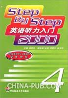 英语听力入门2000学生(4)(配音带4盒)