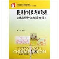 模具材料及表面处理(配多媒体课件)