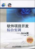 软件开发综合项目实训――Java篇[按需印刷]