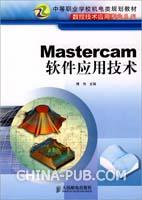 Mastercam软件应用技术