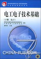 电工电子技术基础 (下册  电子)(可适用三、五年制高职)