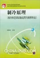 制冷原理(制冷和空调设备运用与维修专业)