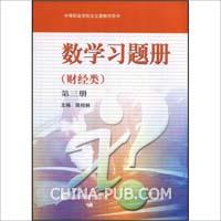 数学习题册(财经类)(第三册)