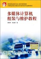 多媒体计算机组装与维护教程