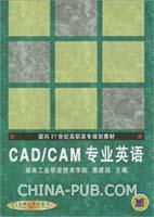 CAD/CAM专业英语