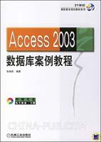 Access 2003数据库案例教程