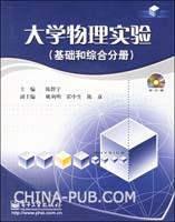大学物理实验(基础和综合分册)(含光盘1张)