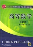高等数学(经管类专业)(高职高专规划教材)(带光盘)