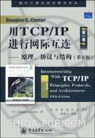 用TCP/IP进行网际互连.第一卷--原理、协议与结构(第五版)