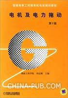 电机及电力拖动(第2版)