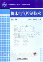 机床电气控制技术(第4版)