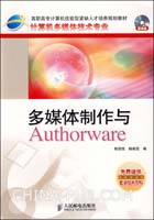 多媒体制作与Authorware