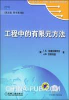 工程中的有限元方法(英文版)(原书第3版)