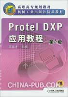 Protel DXP 应用教程(第2版)(精品教材)