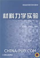 材料力学实验(含1CD)(普通高等教育规划教材)