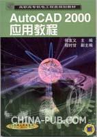 AutoCAD 2000应用教程(高职高专机电工程类规划教材)
