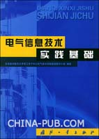 电气信息技术实践基础[按需印刷]