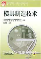模具制造技术(教育部职成司推荐教材)(可适用三、五年制高职)