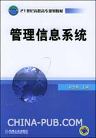 管理信息系统(21世纪高职高专规划教材)