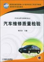 汽车维修质量检验(汽车运用与维修专业)