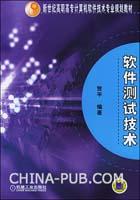 软件测试技术(新世纪高职高专计算机软件技术专业规划教材)