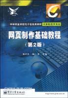 网页制作基础教程(第2版)