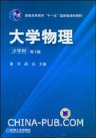 大学物理(少学时)第2版