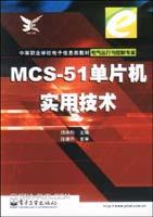 MCS-51单片机实用技术
