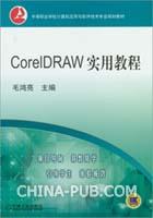 CorelDRAW实用教程