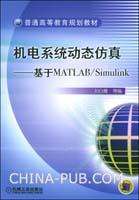 机电系统动态仿真――基于MATLAB/Simulink