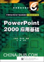 PowerPoint 2000 应用基础