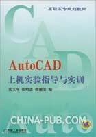 Auto CAD 上机实验指导与实训