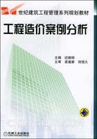 工程造价案例分析(21世纪建筑工程管理系列规划教材)