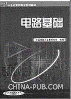 电路基础(21世纪高职高专规划教材)