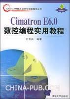 Cimatron E6数控编程实用教程