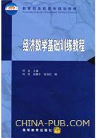 经济数学基础训练教程